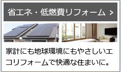 省エネ・低燃費リフォーム