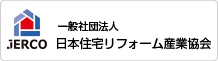 JERCO 日本住宅リフォーム産業協会