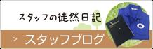 スタッフの徒然日記 スタッフブログ